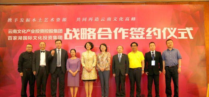业界重磅:百家湖联姻云南文投——双方签署战略合作协议强手打造文化艺术新高峰