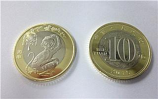 10元猴币开兑 身价当日暴跌