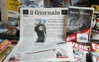 意大利右翼报纸赠阅希特勒《我的奋斗》 被犹太组织骂下流