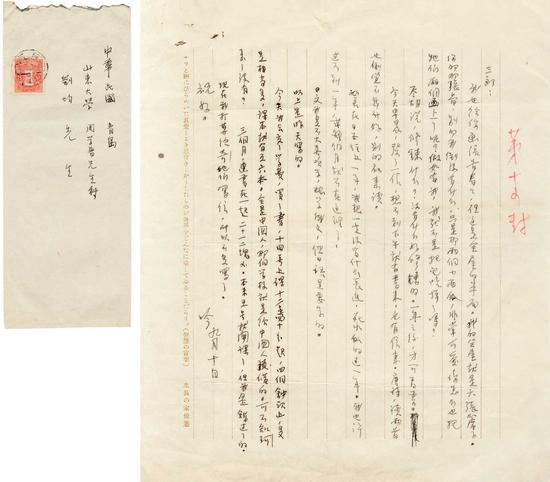 LOT056 萧红(1911-1942) 致萧军第十四信 成交价:64.4万元