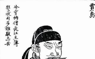 唐代苦吟诗人贾岛墓葬鲜为人知 称皇帝不懂诗被贬