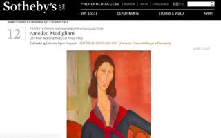 莫迪里安尼珍贵肖像画伦敦苏富比3.7亿成交