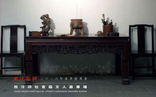西泠春拍预展开启:李可染巨作《韶山》最原始底稿亮相