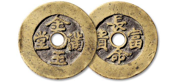 """古代货币中的""""花钱"""":洗儿钱、酒令钱、吉语钱"""
