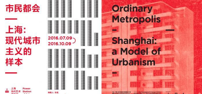 """""""市民都会"""":追踪上海现代城市主义思想的肇始"""