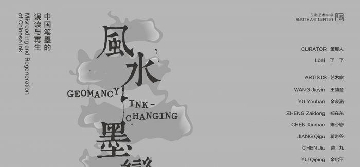 玉衡艺术中心呈现群展:风水·墨变——中国笔墨的误读与再生