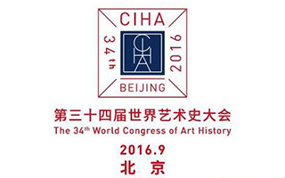 第34届世界艺术史大会将于9月在北京举办
