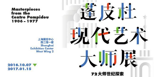 蓬皮杜10月在上海开展:71年的辉煌与荣耀