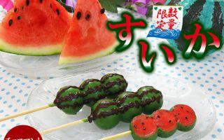 夏日限定!造型可爱的西瓜丸子陪你消暑一夏!
