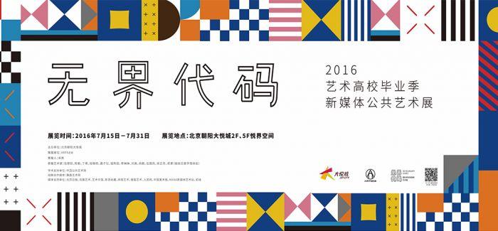 无界代码:2016艺术高校毕业季新媒体公共艺术展
