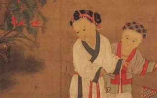 古时孩童玩什么? 馆藏古代国画里的童趣赏析