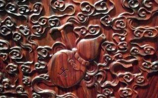 红木家具中的五大类祥瑞等级划分