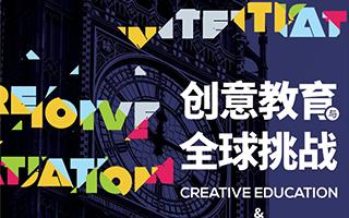 凯亚斯国际艺术设计教育中心正式落户成都蓝顶艺术区