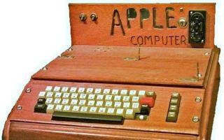 1台电脑100万美元 苹果电脑始祖即将拍卖