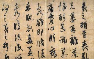 徐子钧:书法图形的运动与书法运动的衔接