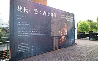 集物一览:古今对话展亮相上海BA艺术中心