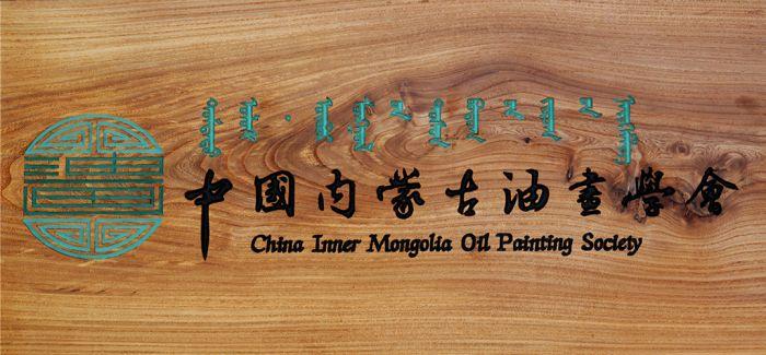 【图说内蒙】油画的盛宴:中国·内蒙古油画学会成立及作品展开幕