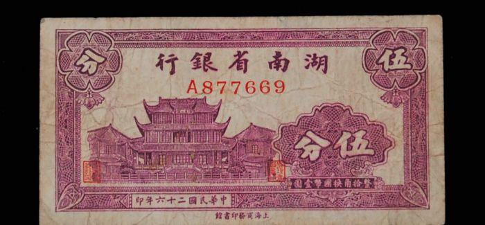 银行变迁中的湖南钞票