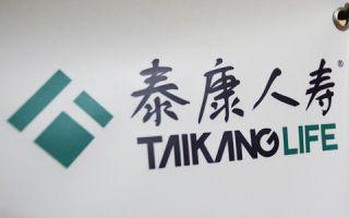 【重磅】泰康2亿美金入股苏富比成第一大股东