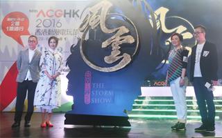 《风云》将变5D音乐剧 发布会于香港动漫节现场举行