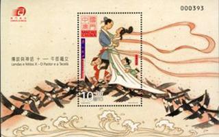 邮票上的七夕:演绎牛郎织女的故事