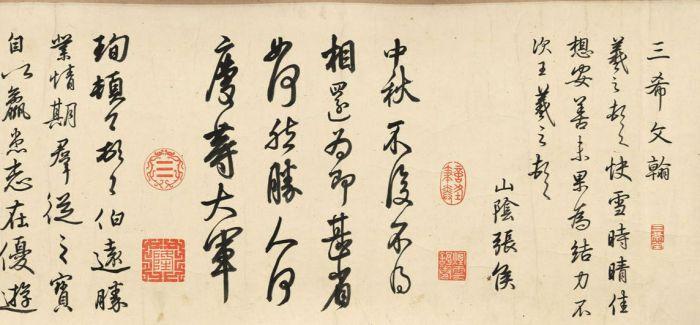 清代历代皇帝书法赏析:顺治帝用笔纵肆直率