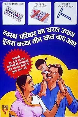 1993年,由印度家庭福利局颁布的