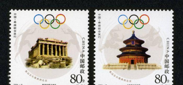 第一届奥运会邮票:收藏价值最高