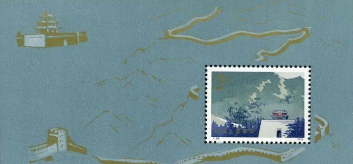 《长城》特种邮票将发行 中国邮政设长城主题邮局