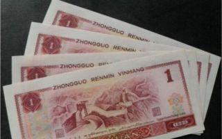 浅谈红色一元纸币的收藏价值 你保留的有吗