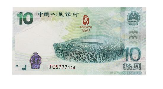 中国10元奥运会 纪念钞