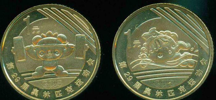 奥运收藏市场比较冷清 纪念钞价格遭腰斩