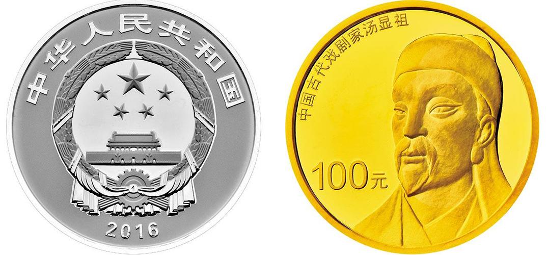 汤显祖金银纪念币将于8月30日发行