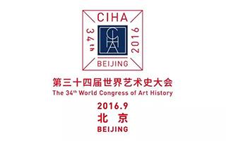 第三十四届世界艺术史大会官网正式上线