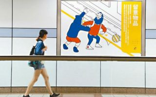 设计进站  台北捷运好好玩!