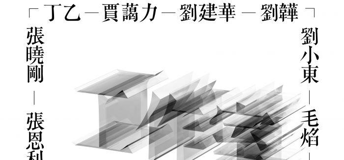 """""""""""工作室""""群展将于上海乔空间举办"""