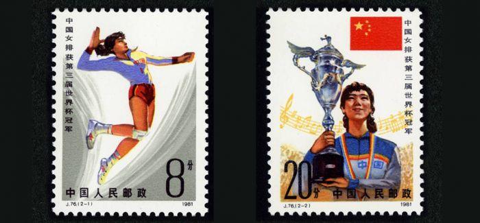 """""""女排精神""""激发无限爱国热情 看邮票上的中国女排"""