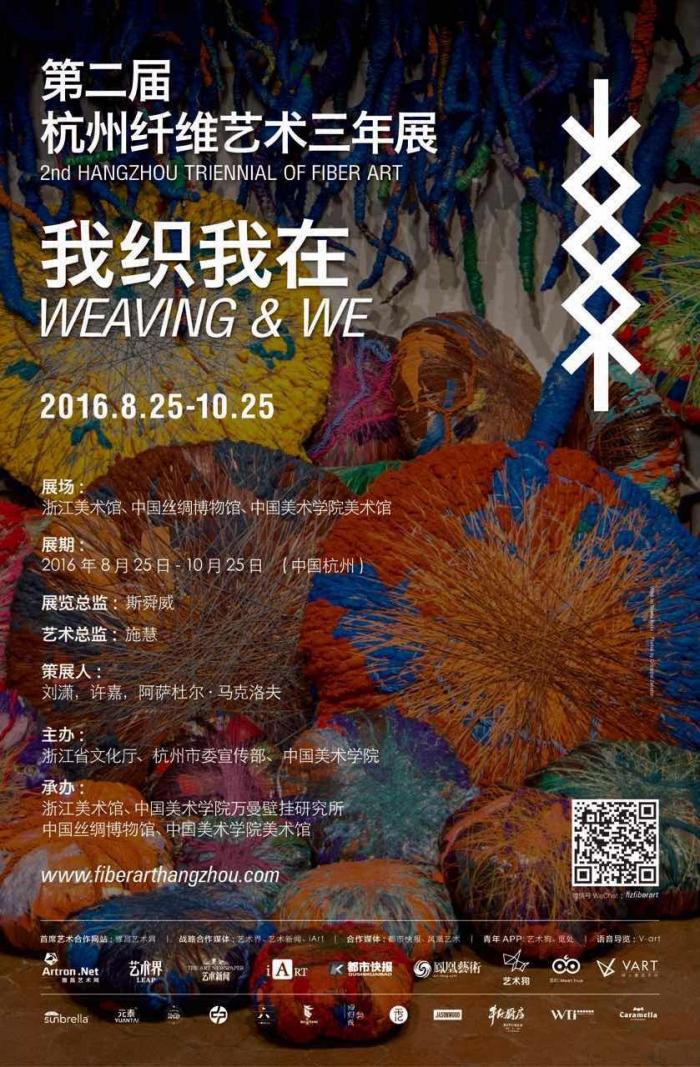 社会资讯_G20期间杭州最令人瞩目的艺术展览!_独家_资讯_凤凰艺术
