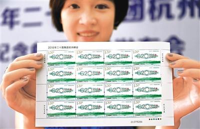纸质版纪念邮票
