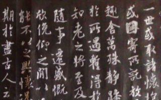 王羲之《兰亭序》宋拓本背后的来龙去脉