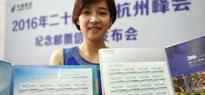 G20杭州峰会纪念邮票8月27日发行 西湖登国家名片