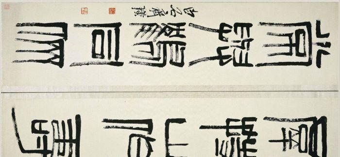 中国绘画大师齐白石 他的字也是非同一般