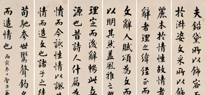罕见的晚清民国名人书法作品欣赏