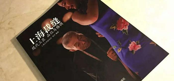 《上海裁缝》新书发布,百年工匠支撑上海的时尚精神