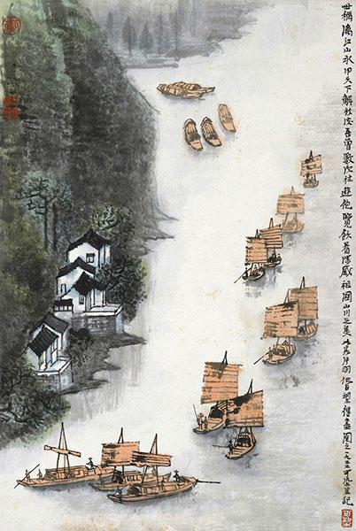 李可染《清漓帆影》 1962年 68.7cm×46cm