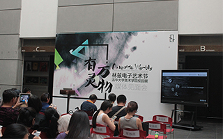 清华美院将承办2016林茨电子艺术节学院展单元