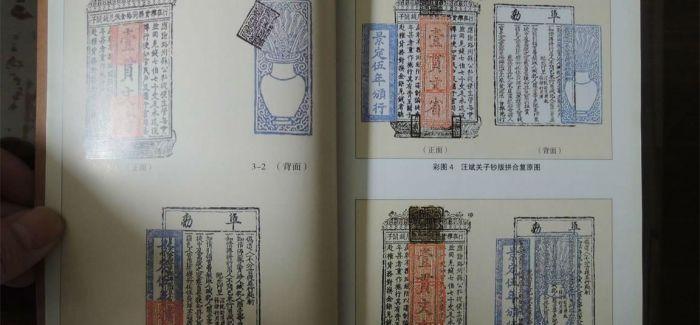 七百文纸币存八百年 3斤大米钱如今价值连城