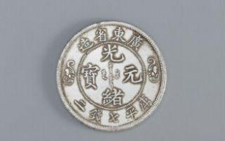 中国近代机制币十大珍:广东省造双龙寿字币