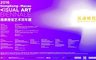2016港澳视觉艺术双年展开幕