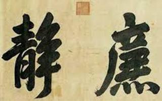 多位清代帝后书画珍品亮相沈阳故宫